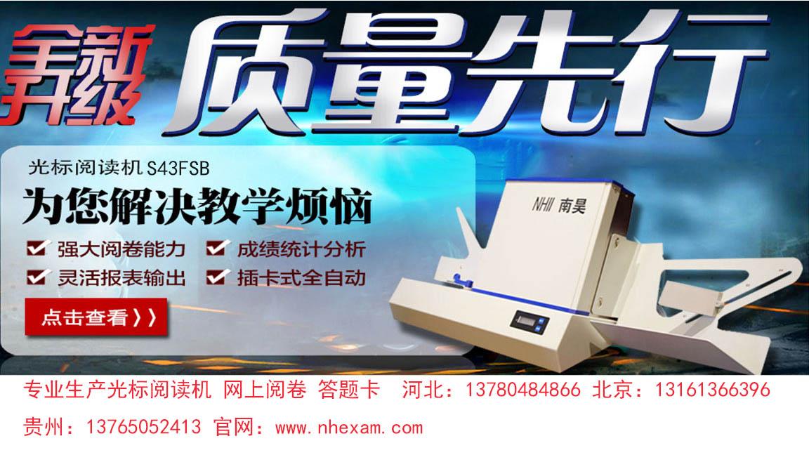 光标阅读机 考试阅卷用-光标阅读机报价|产品动态-河北省南昊高新技术开发有限公司