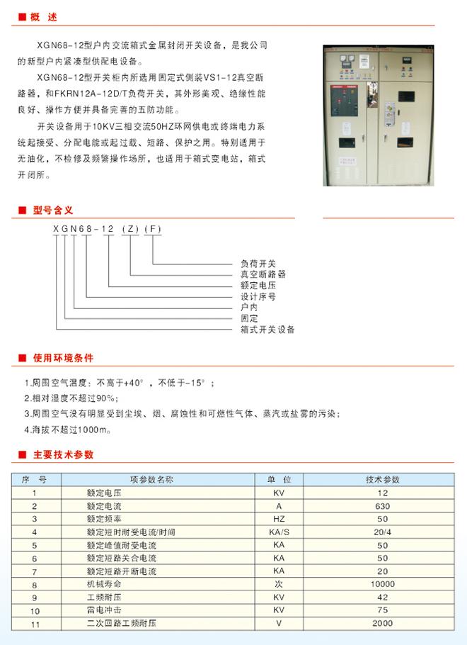 XGN68-12型戶內交流箱式金屬封閉開關設備1.jpg