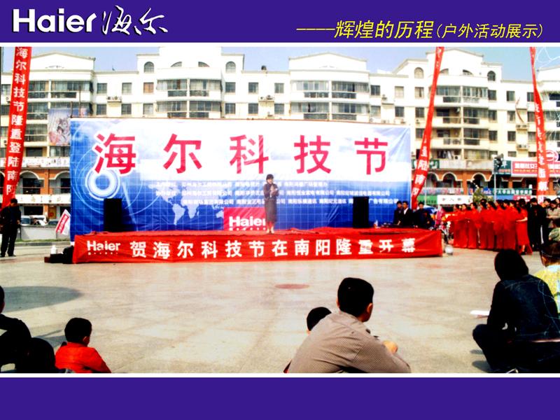 策劃并組織在中心廣場舉辦的 海爾科技節 大型宣傳活動.jpg