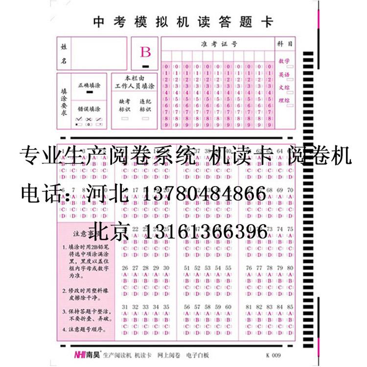 定制机读卡 机读卡厂家|产品动态-河北省南昊高新技术开发有限公司