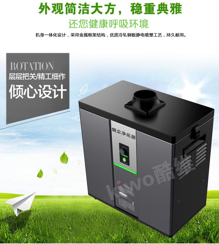 焊锡烟雾净化器厂家|烟雾净化器-东莞酷维环保净化科技有限公司