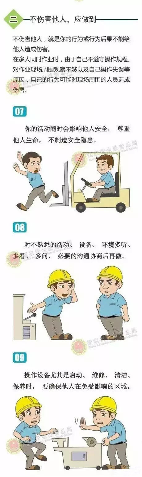 四不伤害24条你都能做到吗?|新闻动态-肇庆市牧研机械有限公司