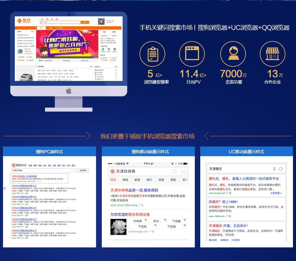 無線櫥窗(移動推廣)|競價SEM-四川萬贏企業管理有限公司