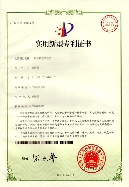 patent_2d.jpg