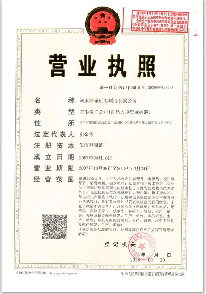 资质证书|单页-河南路诚机电制造有限公司