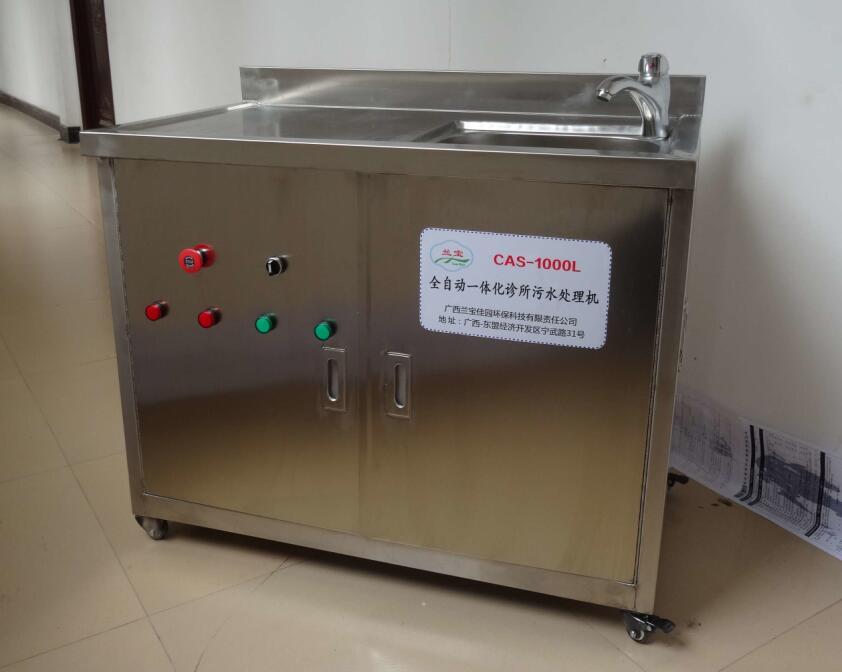 全自动一体化诊所污水处理机.jpg