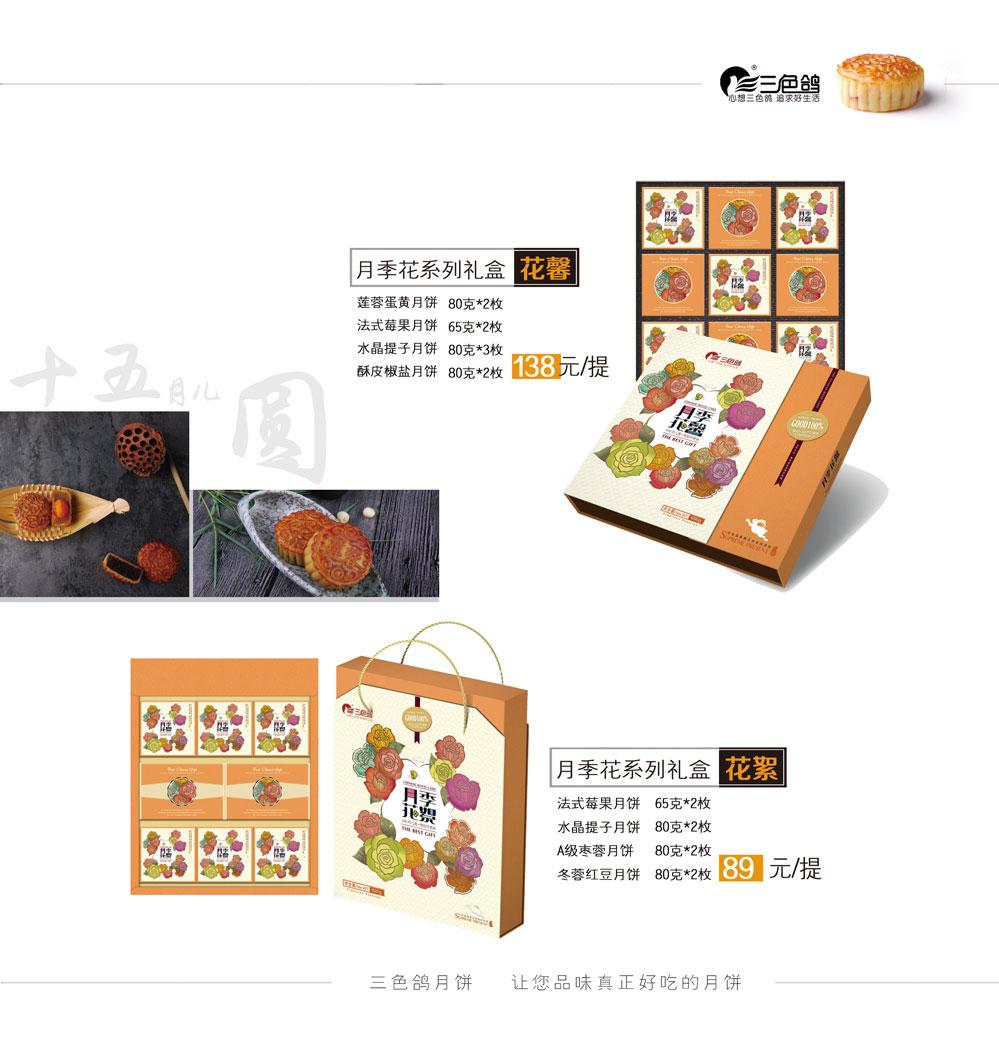 月饼系列|产品-南阳三色鸽食品有限公司