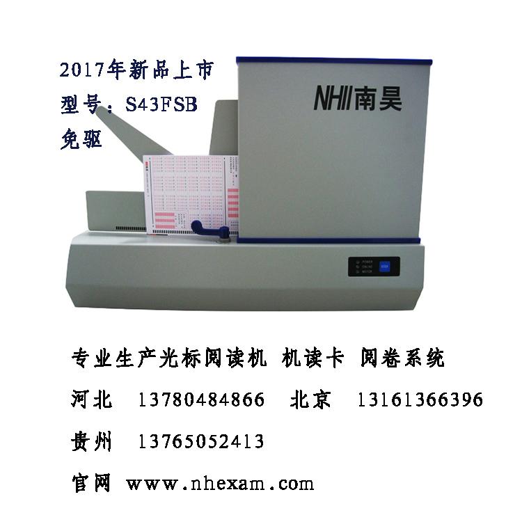 光标阅读机哪个型号好用 光标阅读机价格|新闻动态-河北省南昊高新技术开发有限公司