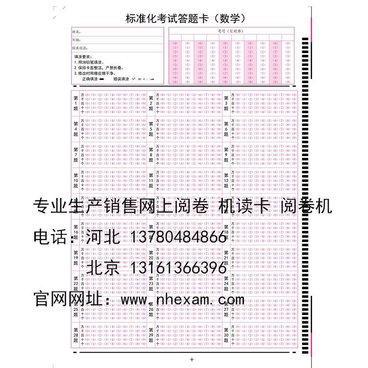 田阳县答题卡 答题卡类别 价格|新闻动态-河北省南昊高新技术开发有限公司