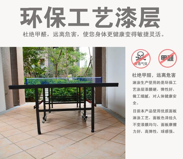 广西乒乓球台