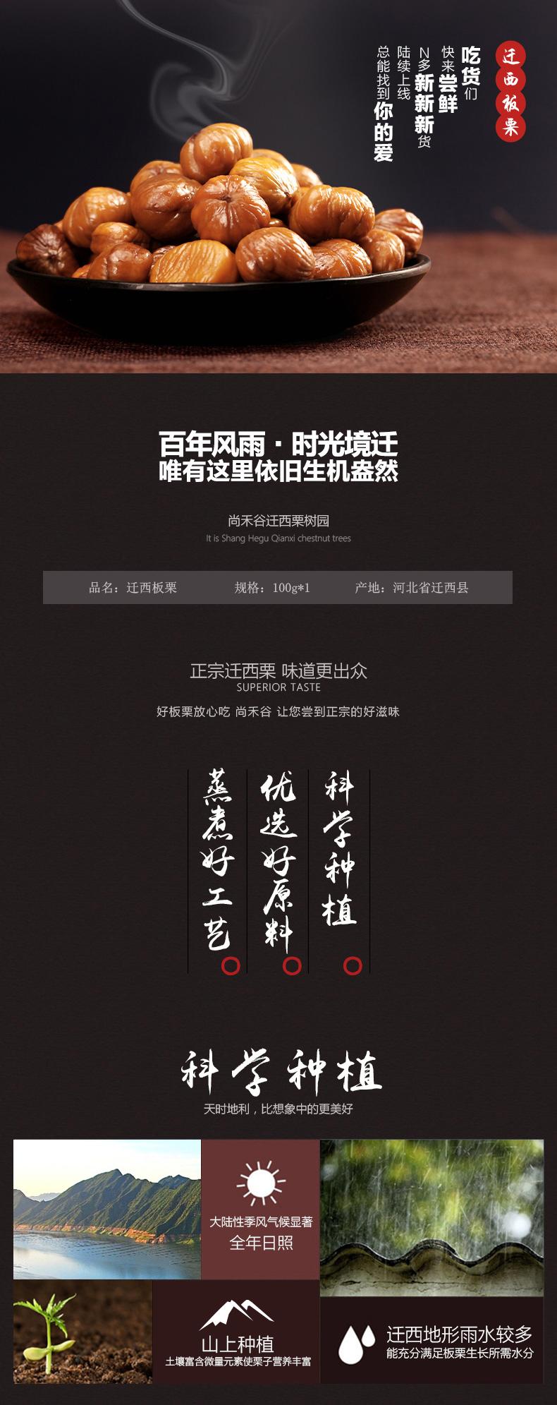 尚禾谷-遷西板栗仁-二級100g甘栗仁-栗子仁堅果休閑零食河北特產_01.jpg