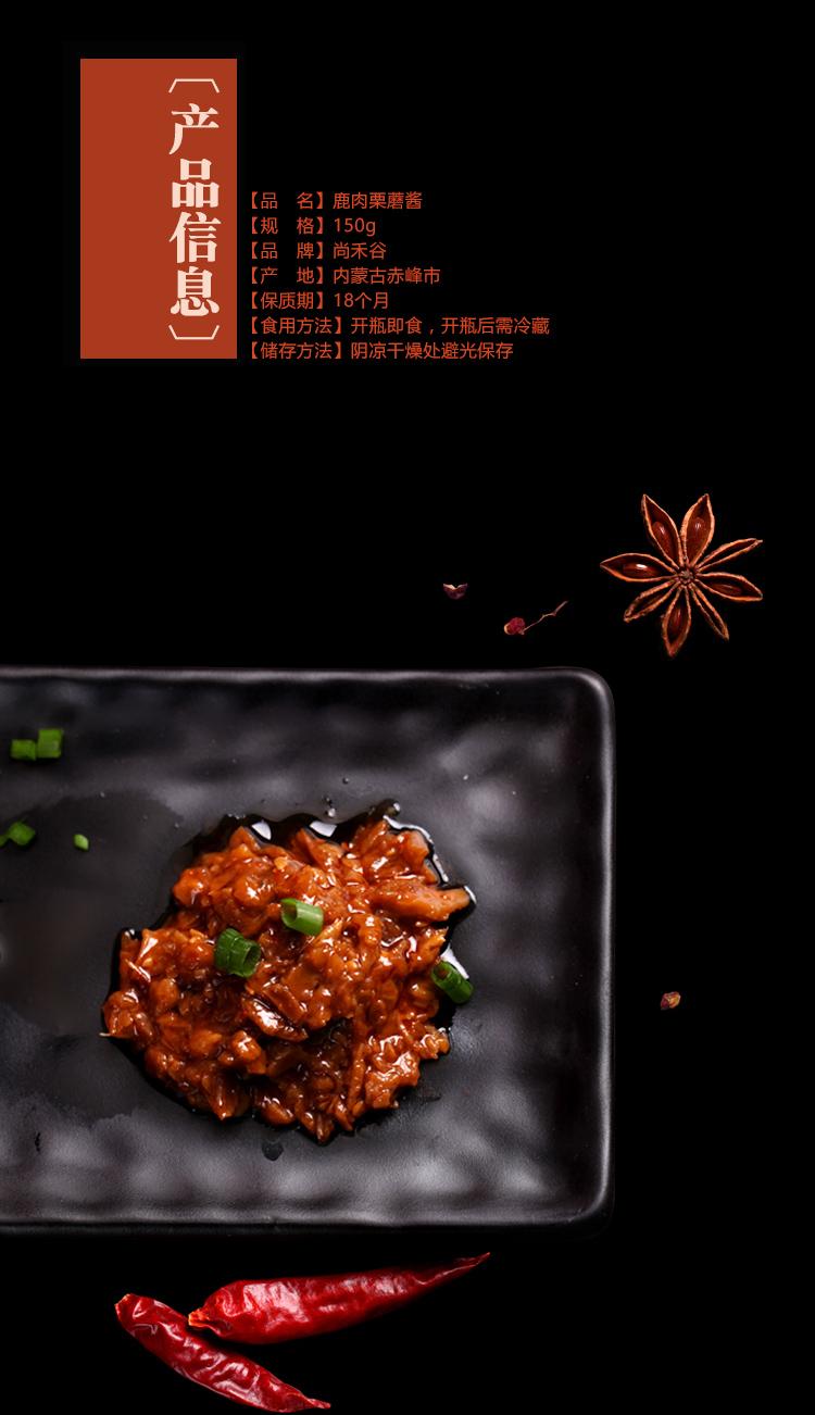 鹿肉栗蘑醬_02.jpg