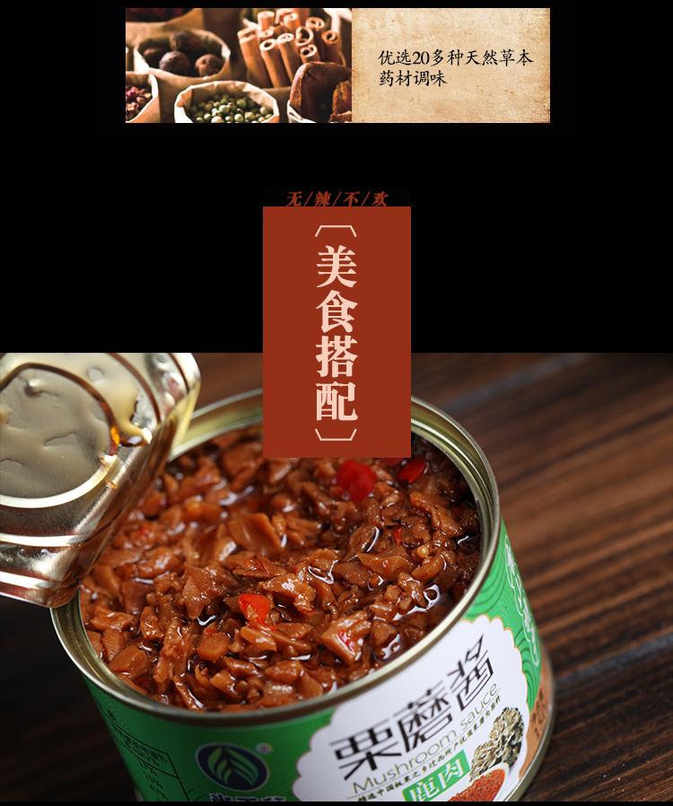 鹿肉栗蘑醬_04.jpg