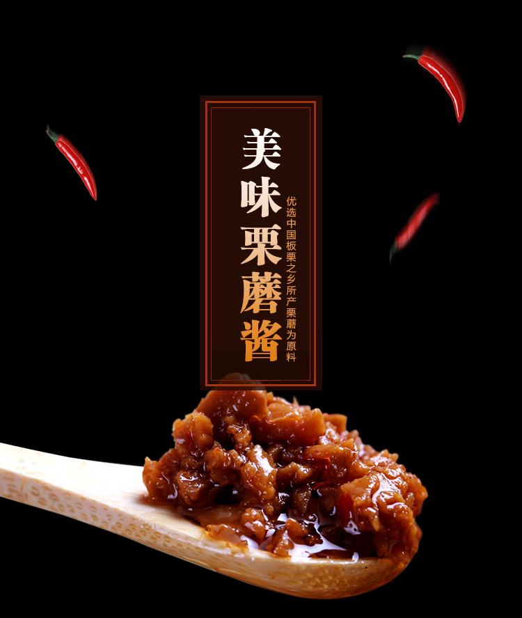 山雞栗蘑醬_01.jpg