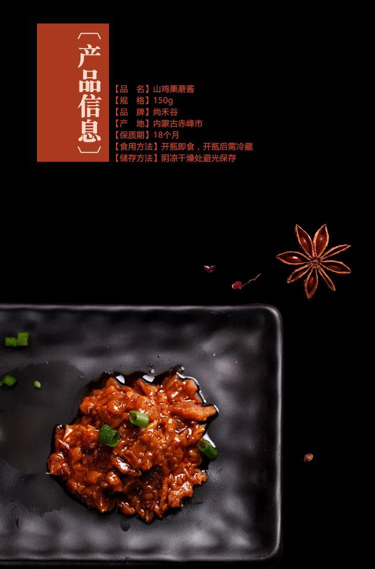 山雞栗蘑醬_02.jpg