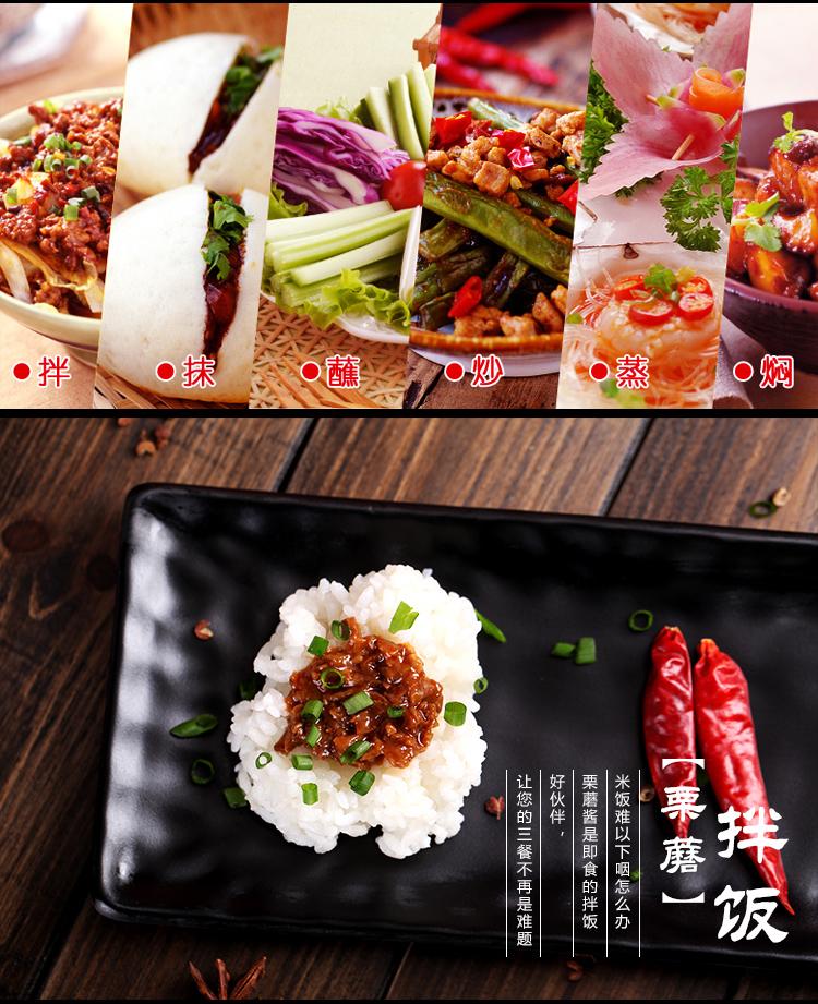 山雞栗蘑醬_05.jpg