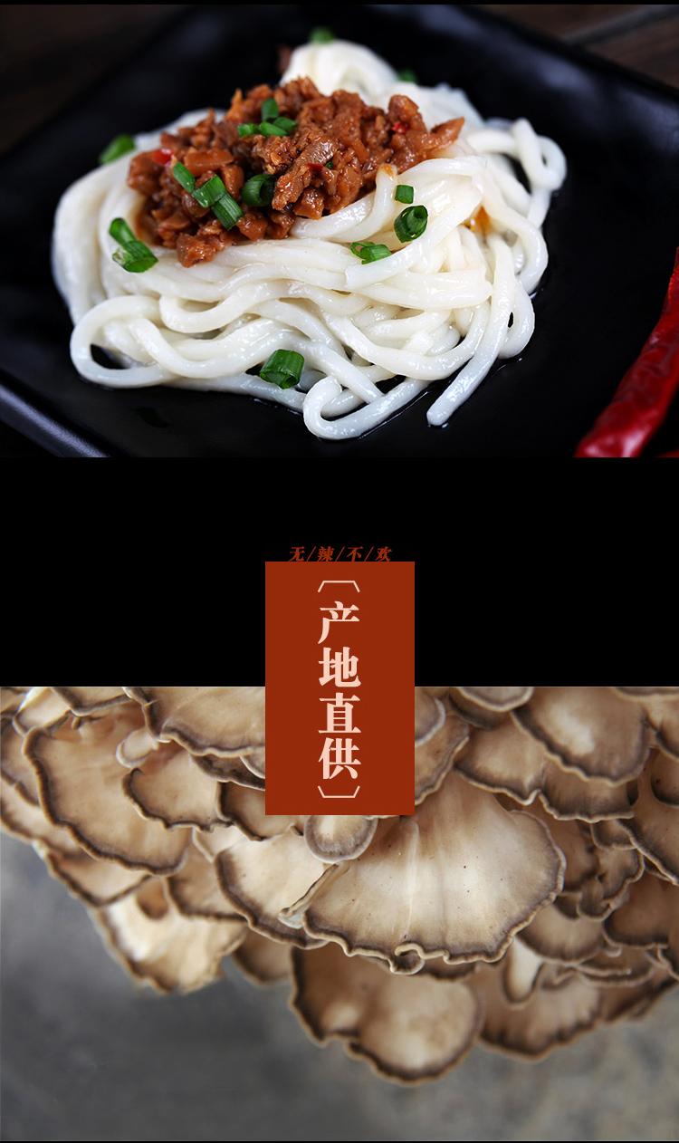 山雞栗蘑醬_07.jpg
