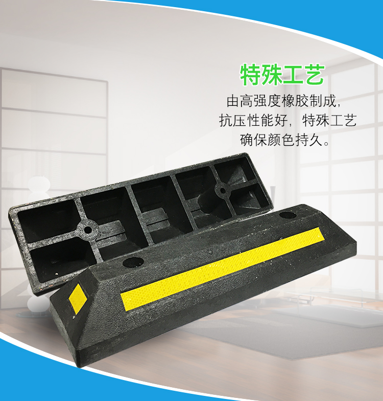 橡胶橡塑倒车停车定位器挡车器