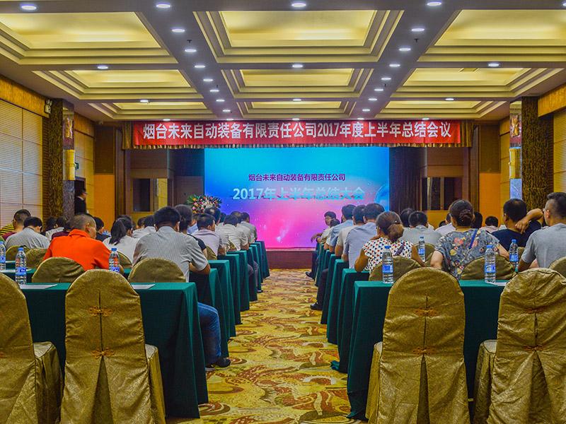 烟台未来自动装备有限责任公司 2017半年度总结会议在金海湾举行|新闻动态-烟台未来自动装备有限责任公司