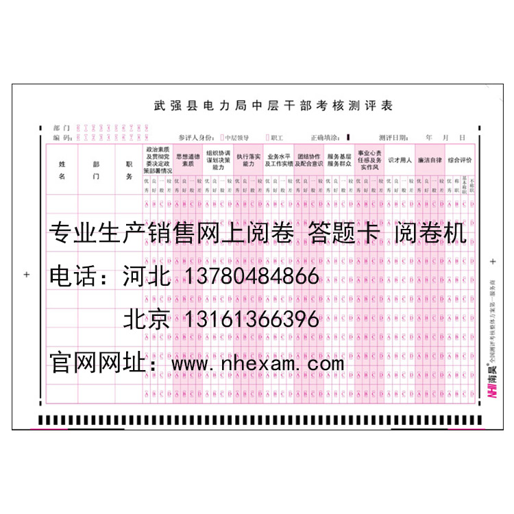 金秀县答题卡 南昊供应标准答题卡|新闻动态-河北文柏云考科技发展有限公司