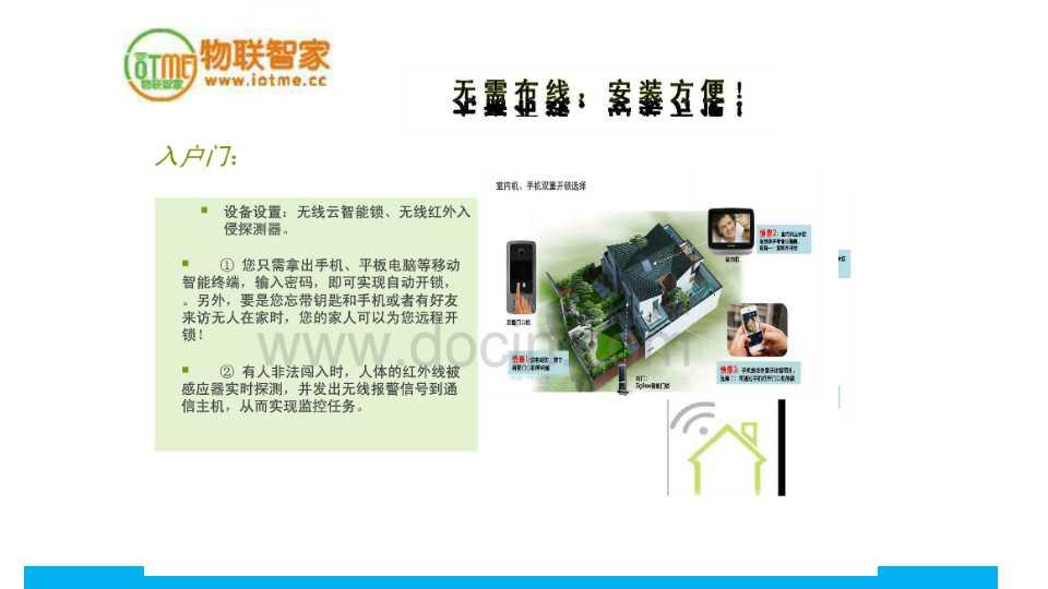 智能家居|公司簡介-上海吉米裝潢有限公司