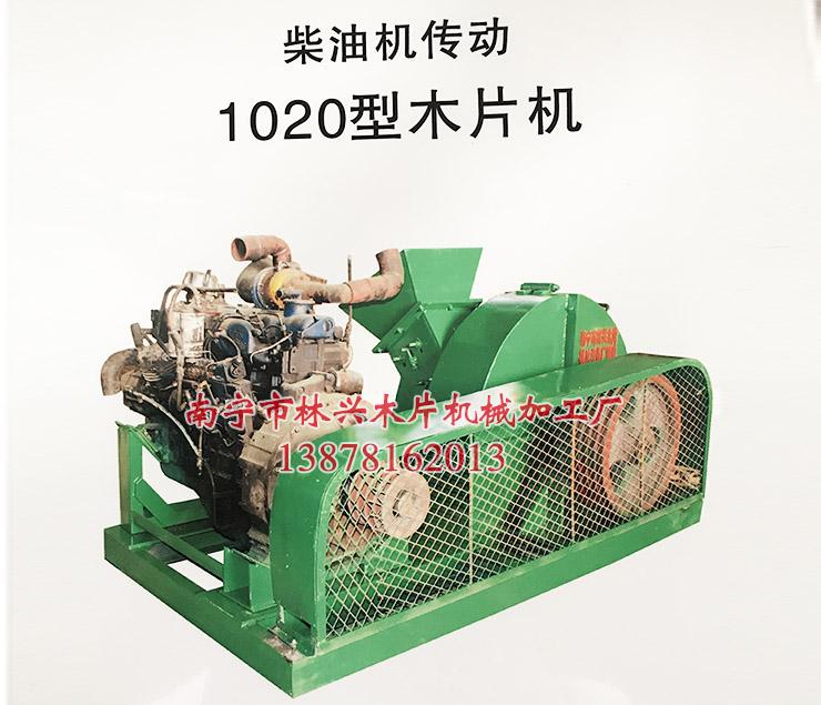 木片机 柴油机传动 1020型木片机.jpg