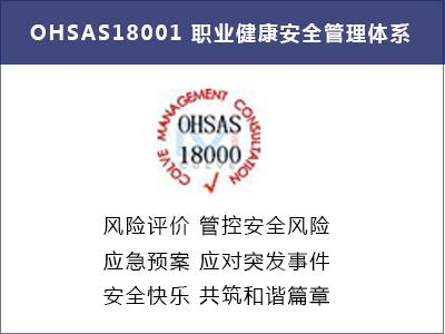 OHSAS18001 职业健康安全管理体系.jpg