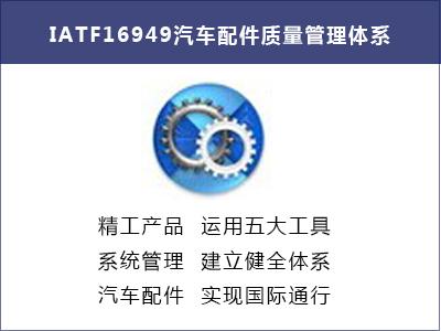IATF16949汽车配件质量管理体系.jpg