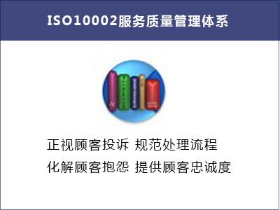 ISO10002服务质量管理体系.jpg