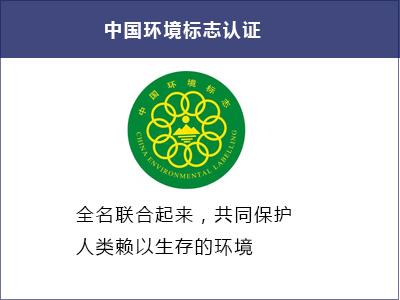中国环境标志认证.jpg