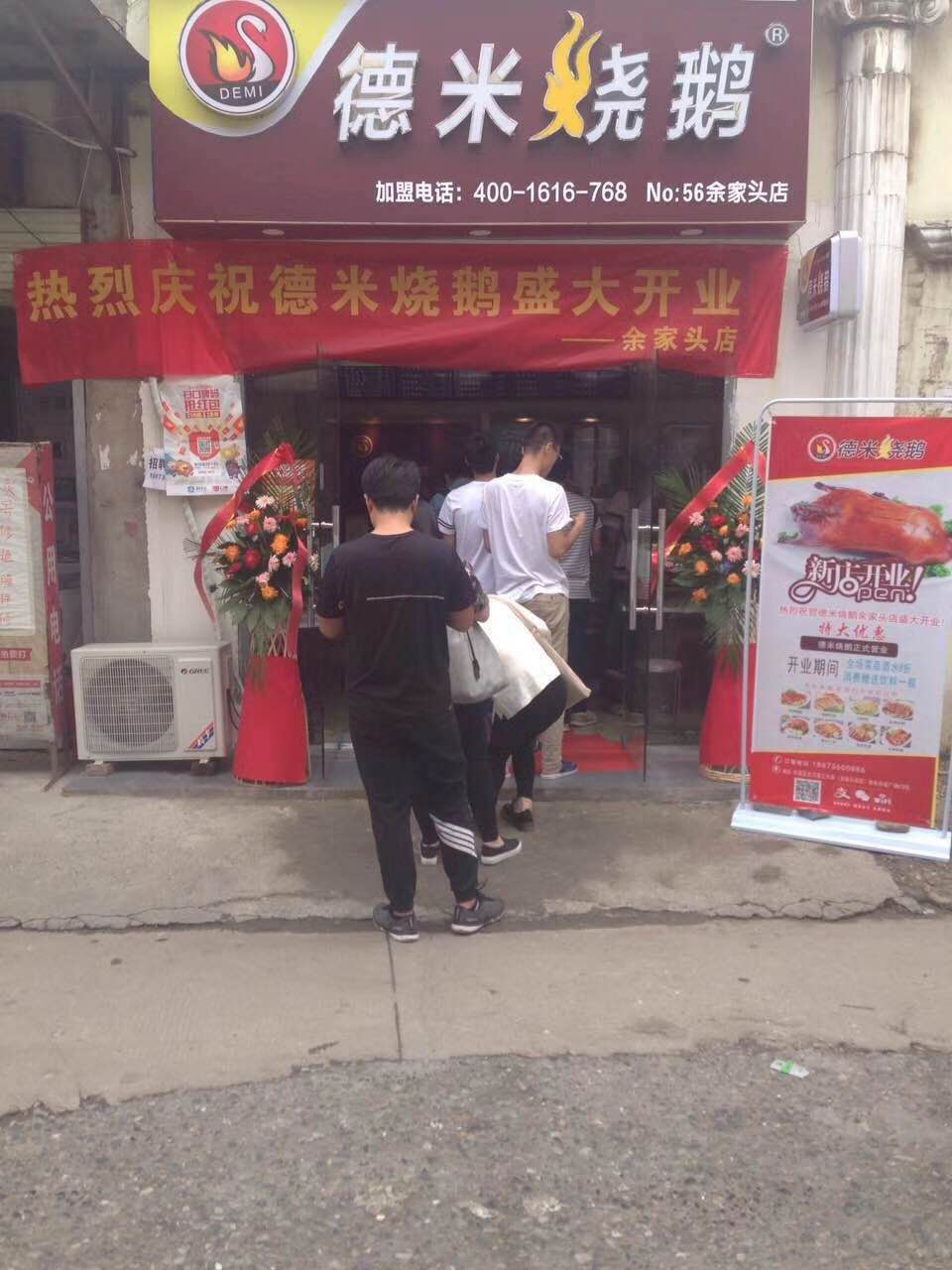 余家头店开业大吉|新店开业-武汉澳德胜餐饮管理有限公司