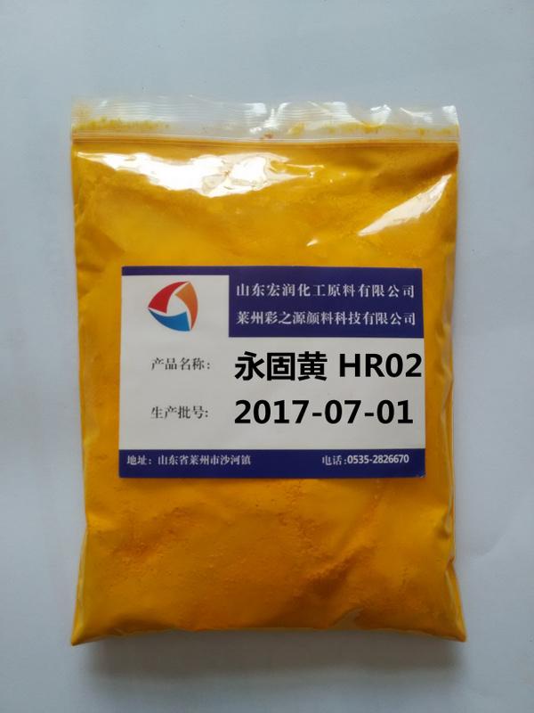 永固黄HR02图片1.jpg