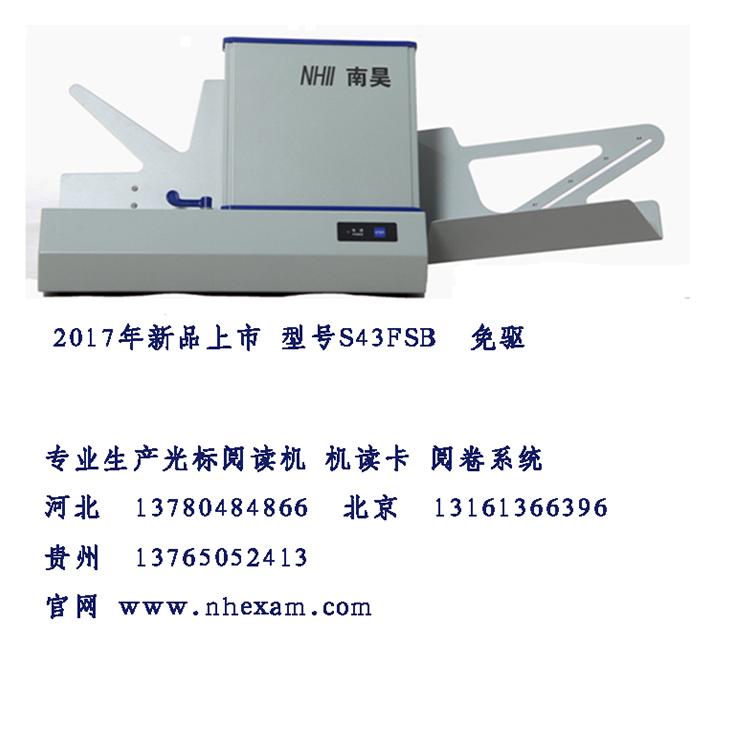 阅卷机厂家 考试阅卷机型号 考试设备|新闻动态-河北省南昊高新技术开发有限公司