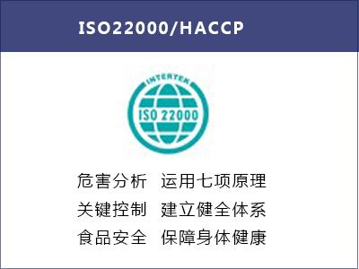 ISO22000 (HACCP).jpg