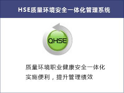 QHSE质量环境安全一体化管理体系.jpg