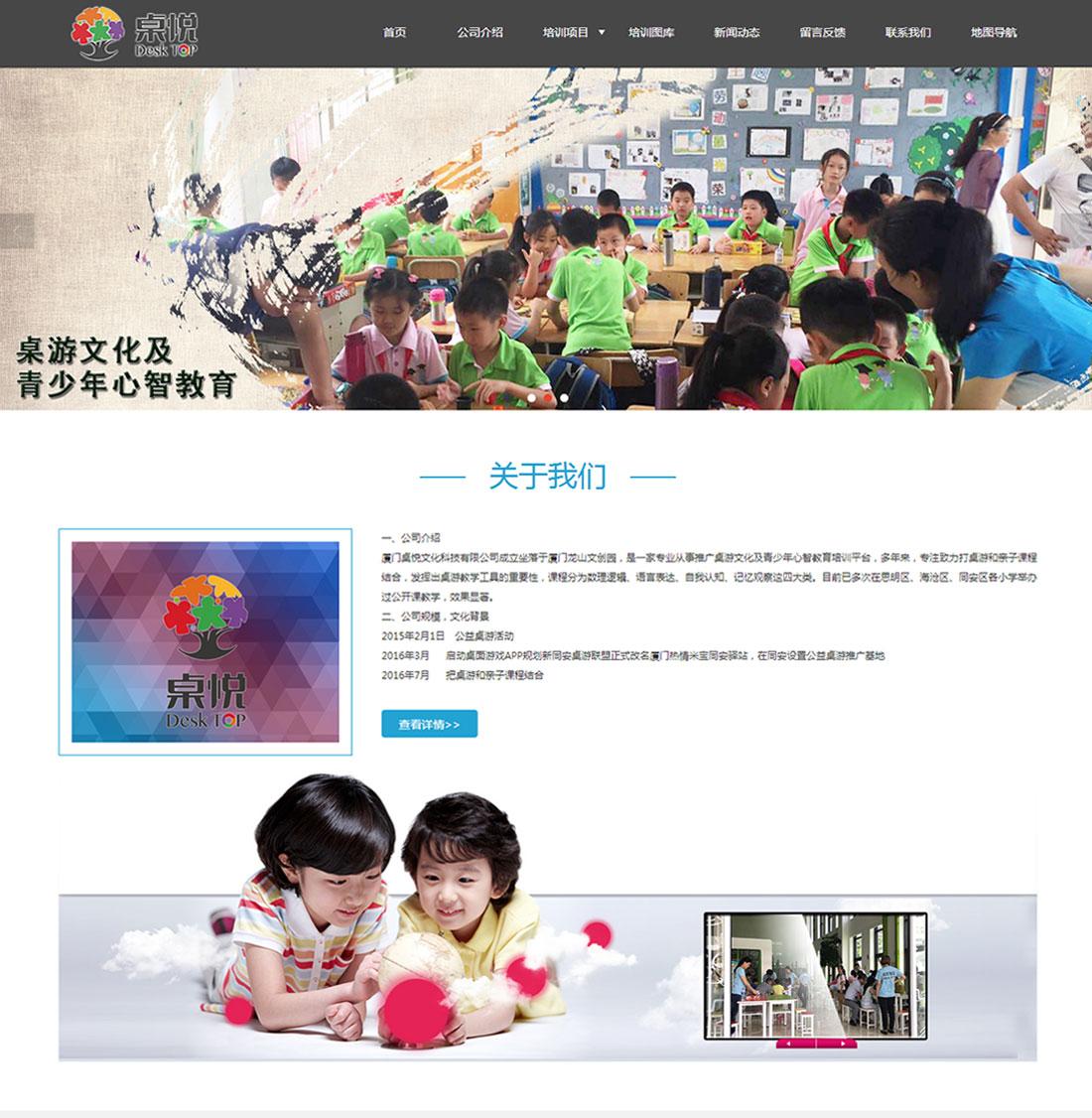 厦门桌悦教育科技有限公司_01.jpg
