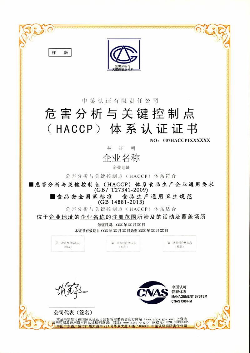 HACCP-CNAS-中文.jpg