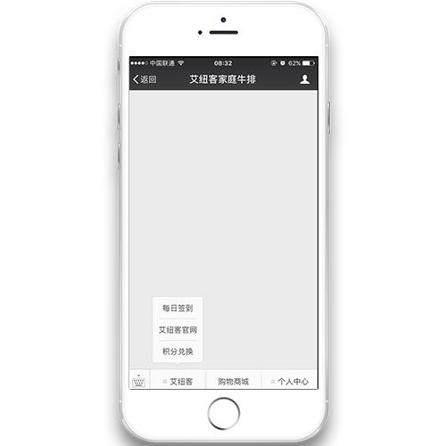 艾纽可·微信营销|客户案例-厦门网盛科技有限公司