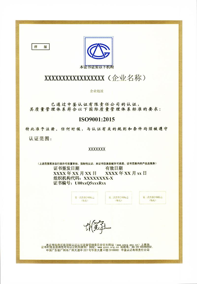 QMS-机构证-2015版中文.jpg