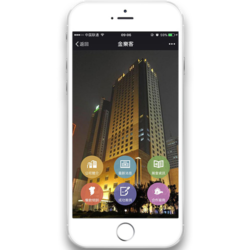 金樂客国际·微信营销|客户案例-厦门网盛科技有限公司