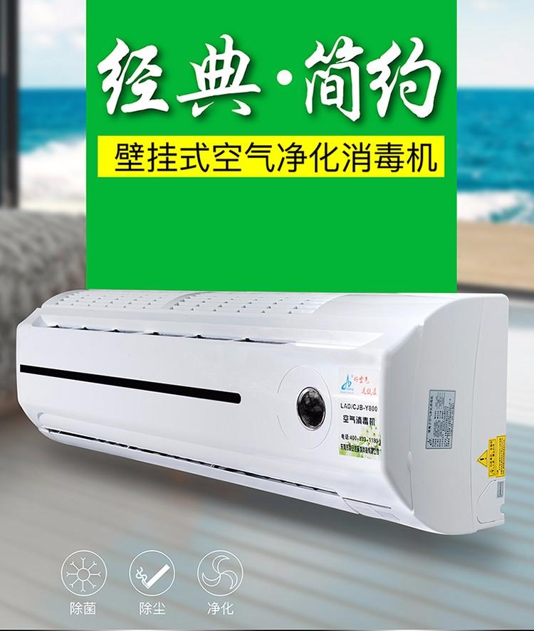 医用壁挂式空气净化消毒机|医用空气消毒机-东莞市利安达环境科技有限公司