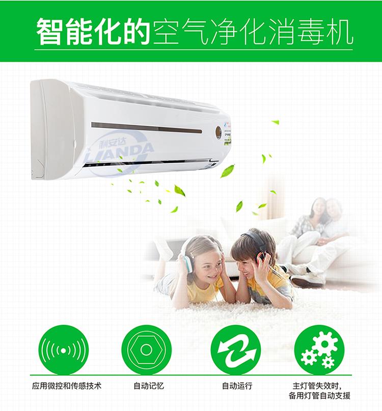 3-Y800(胶壳)壁挂式空气消毒机750.jpg