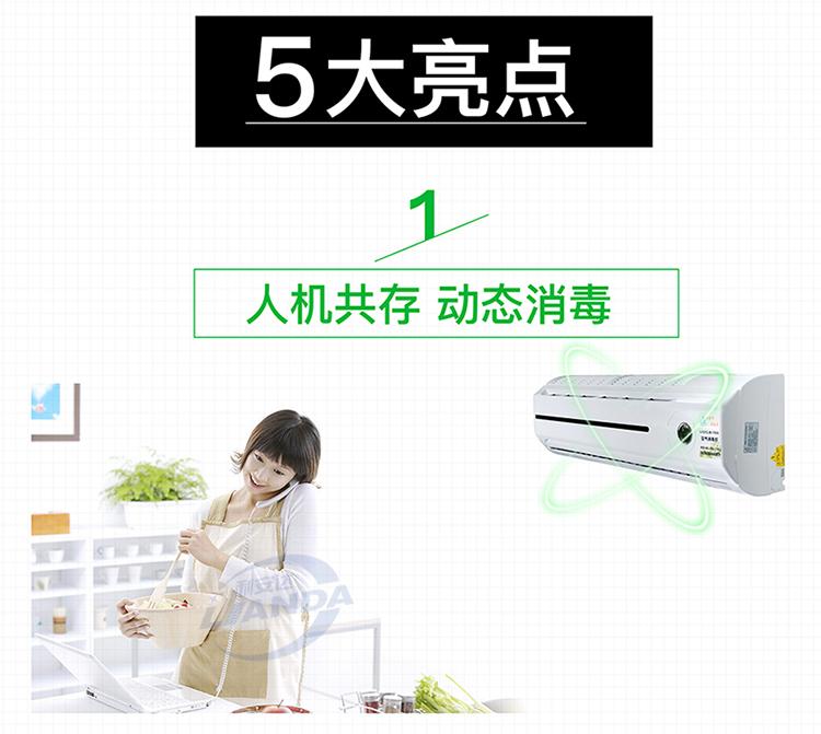 4-Y800(胶壳)壁挂式空气消毒机750.jpg