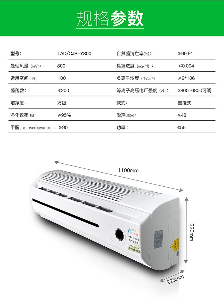 14-Y800(胶壳)壁挂式空气消毒机750.jpg