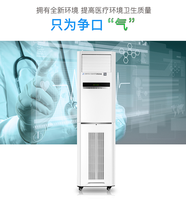 Y1200柜式空气消毒机-750_04.jpg