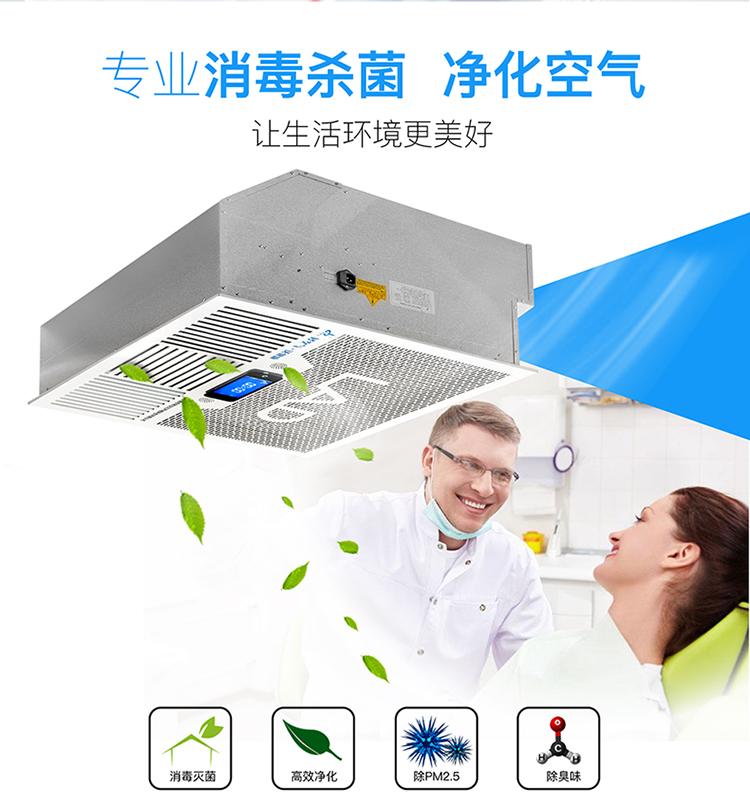 T1000吸顶式空气净化消毒机-750_03.jpg