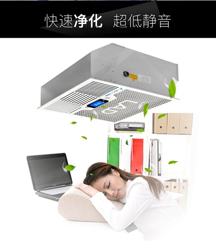 T1000吸顶式空气净化消毒机-750_06.jpg