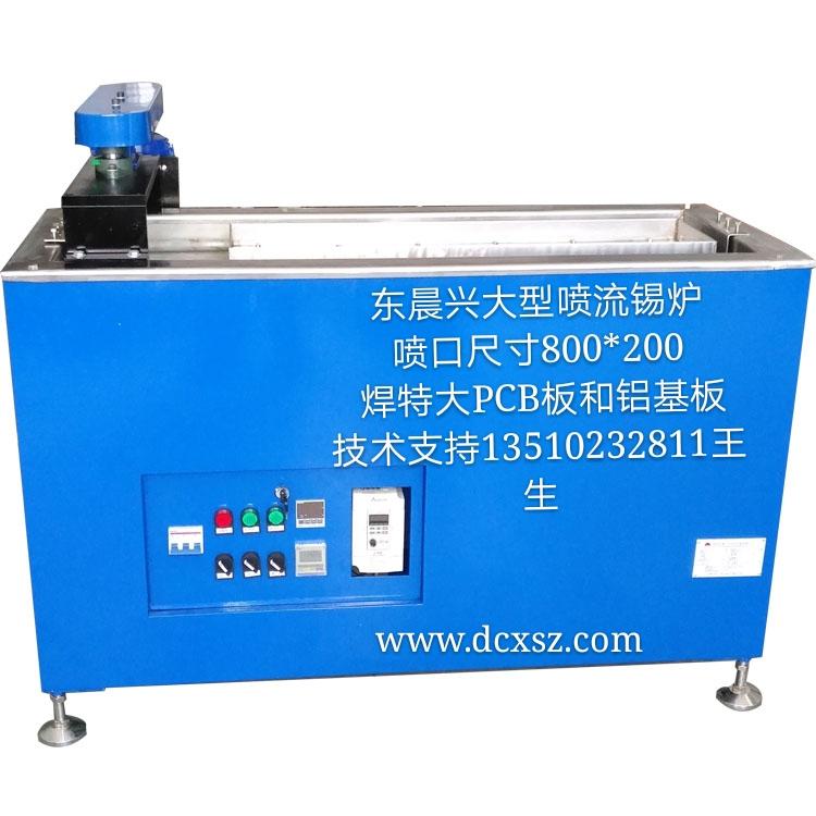 焊特大PCB板和铝基板喷流锡炉.jpg