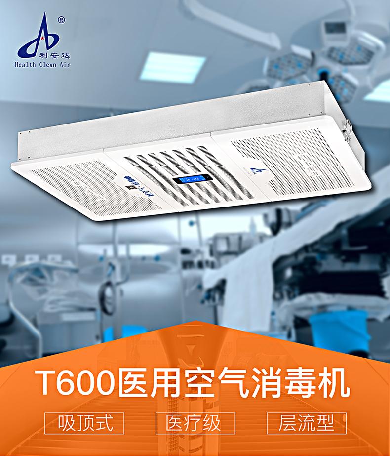 T600吸顶式空气消毒机-980_01.jpg
