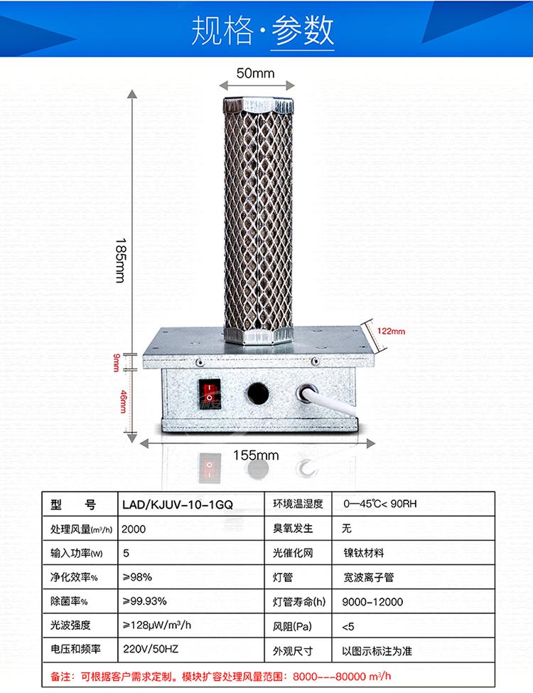 8-光氢离子净化器-750.jpg